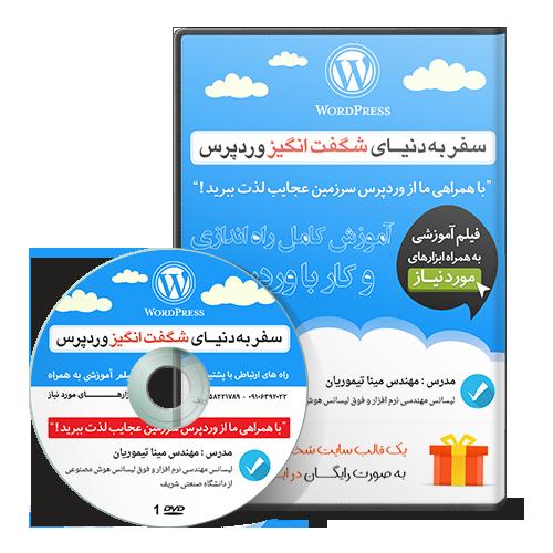 بسته آموزش وردپرس سفر به دنیای شگفت انگیز وردپرس سفر به دنیای شگفت انگیز وردپرس WordPress Tutorials Farsi wpsource