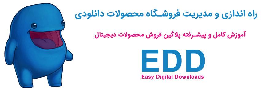 پلاگین edd راه اندازی و مدیریت فروشگاه محصولات دانلودی راه اندازی و مدیریت فروشگاه محصولات دانلودی edd plugin wpsource