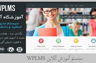قالب سیستم آموزش آنلاین WPLMS