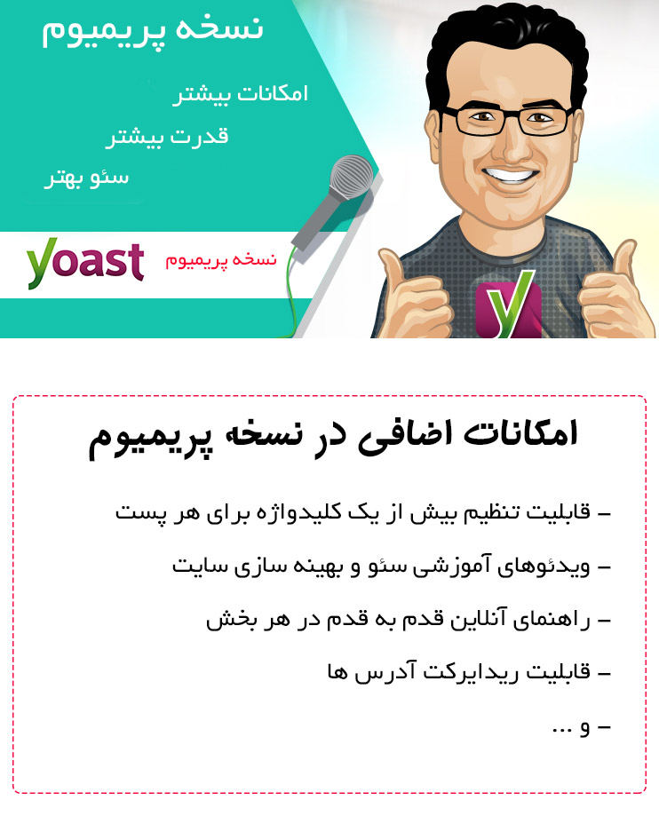 پلاگین سئو Yoast نسخه پریمیوم