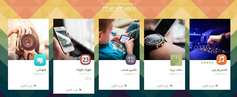 قالب دانلود و فروشگاه اپلیکیشن موبایل(Applay) الب وردپرس دانلود و فروشگاه اپلیکیشن موبایل قالب وردپرس دانلود و فروشگاه اپلیکیشن موبایل(Applay) Capture1 1