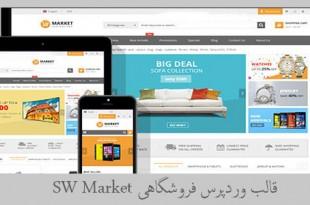 قالب وردپرس فروشگاهی SW Market