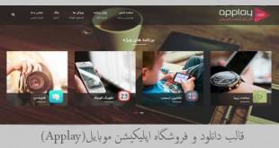 قالب دانلود و فروشگاه اپلیکیشن موبایل(Applay)