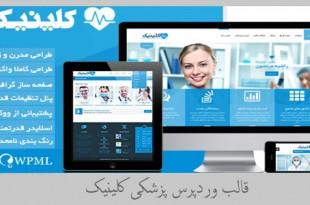 قالب وردپرس پزشکی کلینیک