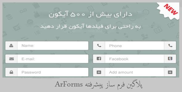 پلاگین فرم ساز پیشرفته ArForms