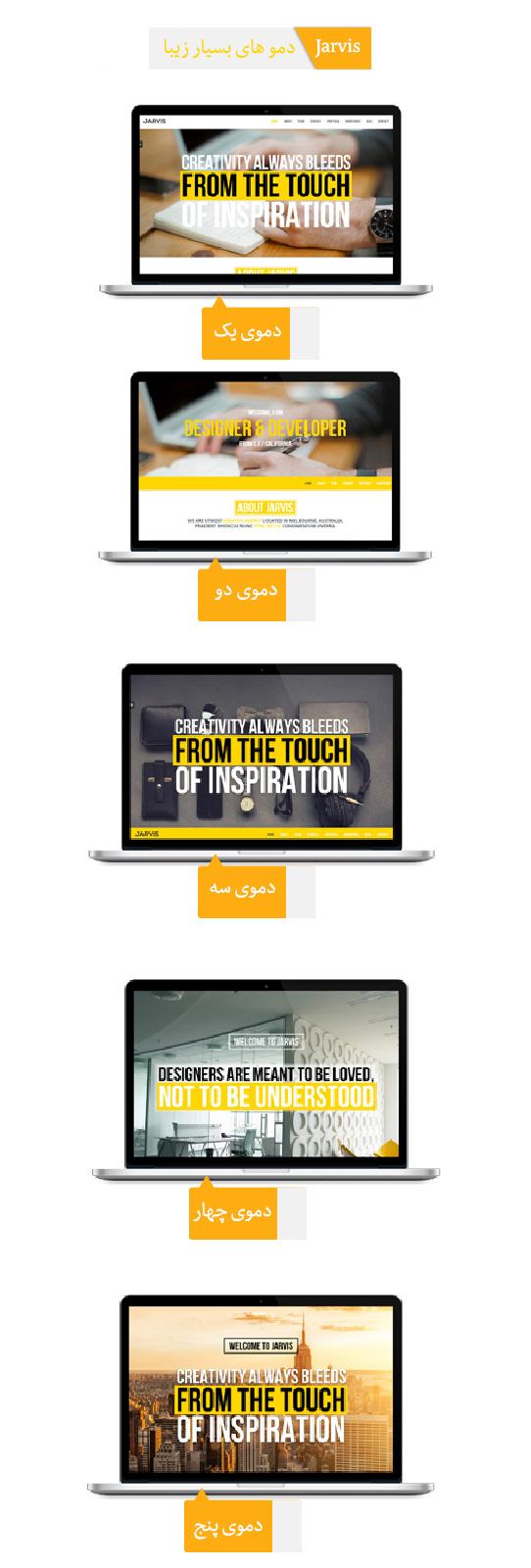 قالب وردپرس تک صفحه ای جارویز