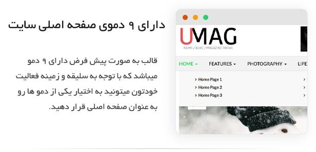 قالب خبری وردپرس Umag