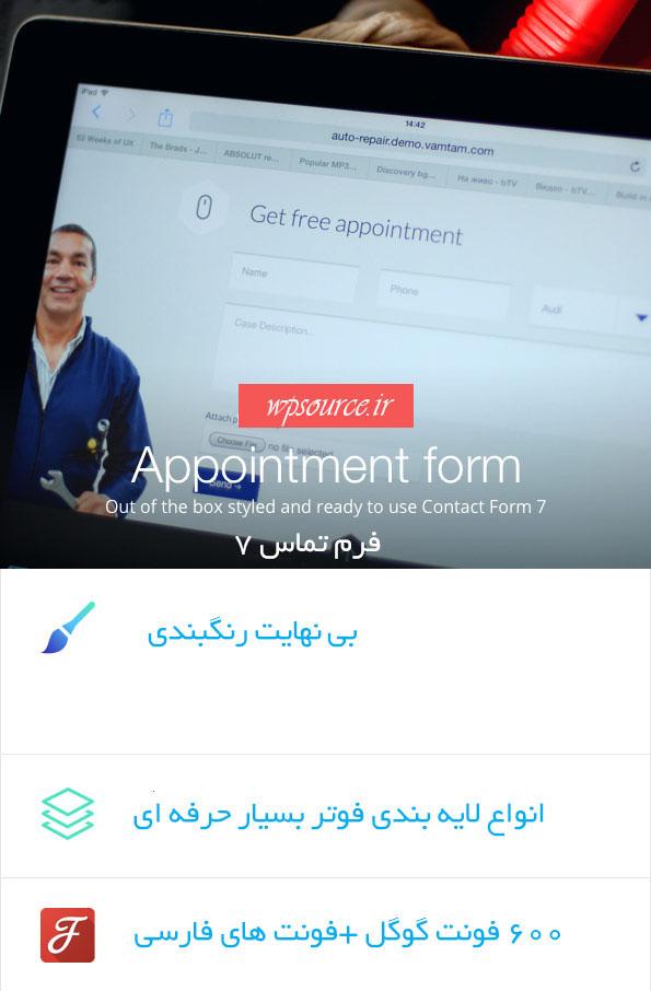 قالب وردپرس شرکتی – تجاری و خدمات اتومبیل اتو سرویس
