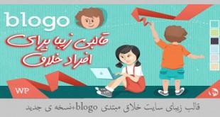 قالب زیبای سایت خلاق مبتدی blogo+نسخه ی جدید
