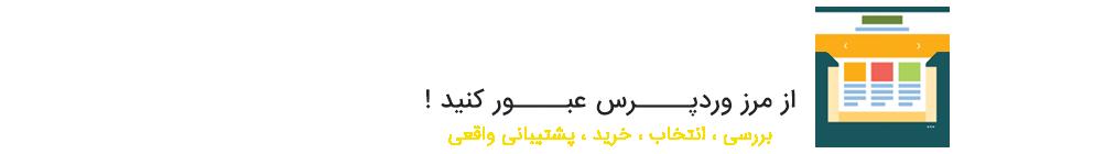 وردپرس سورس – منبع وردپرس