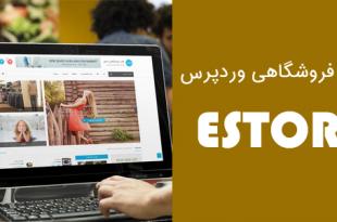 دانلود قالب فروشگاهی وردپرس Estore فارسی و ریسپانسیو