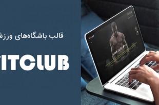دانلود قالب باشگاهی وردپرس Fitclub فارسی و ریسپانسیو