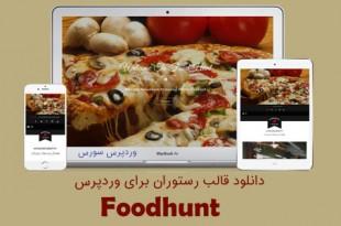 دانلود قالب وردپرس رستوران Foodhunt فارسی و ریسپانسیو