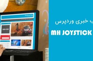 دانلود قالب خبری وردپرس MH Joystick lite فارسی و ریسپانسیو
