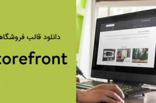 دانلود قالب فروشگاه وردپرس Storefront فارسی و ریسپانسیو