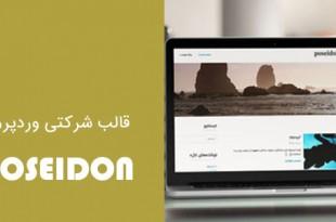 دانلود قالب مجله خبری وردپرس poseidon فارسی و ریسپانسیو