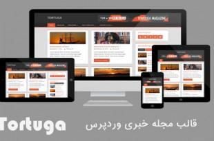 دانلود قالب مجله خبری وردپرس Tortuga فارسی و رسیپانسیو