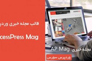 دانلود قالب مجله خبری وردپرس Accesspress Mag فارسی و ریسپانسیو