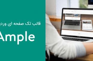 دانلود قالب تک صفحه ای وردپرس Ample فارسی و ریسپانسیو