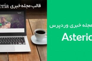 دانلود قالب مجله خبری وردپرس Asteria فارسی و ریسپانسیو