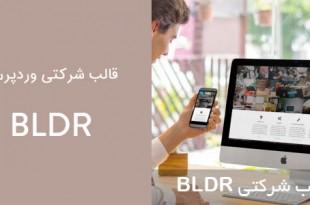 دانلود قالب شرکتی وردپرس BLDR فارسی و ریسپانسیو