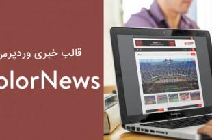 دانلود قالب خبری وردپرس ColorNews فارسی و ریسپانسیو