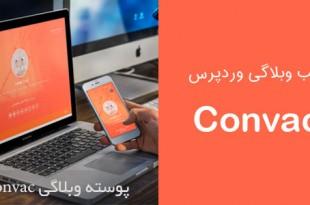 دانلود قالب وبلاگی وردپرس Convac فارسی و ریسپانسیو