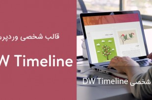 دانلود قالب شخصی وردپرس DW Timeline فارسی و ریسپانسیو