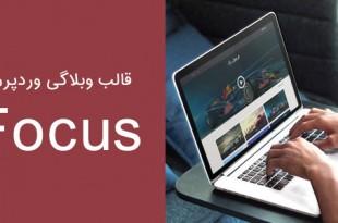 دانلود قالب ویدئو وردپرس Focus فارسی و ریسپانسیو