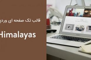 دانلود قالب تک صفحه ای وردپرس Himalayas فارسی و ریسپانسیو