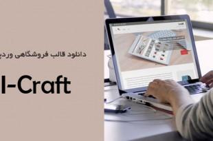 دانلود قالب فروشگاهی وردپرس I-Craft فارسی و ریسپانسیو