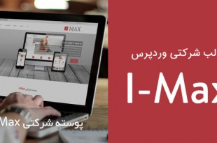 دانلود قالب شرکتی وردپرس I-Max فارسی و ریسپانسیو