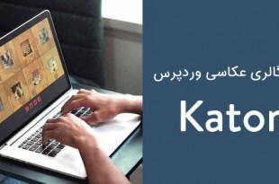 دانلود قالب گالری عکس وردپرس Katori فارسی و ریسپانسیو