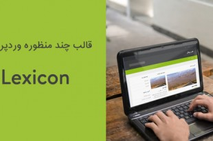 دانلود قالب وبلاگی وردپرس Lexicon فارسی و ریسپانسیو