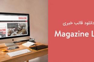 دانلود قالب خبری وردپرس Magazine Lite فارسی و ریسپانسیو