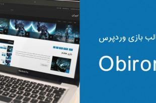 دانلود قالب بازی وردپرس Obiron فارسی و ریسپانسیو