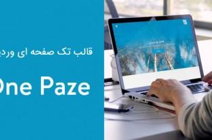 دانلود قالب تک صفحه ای وردپرس One Paze فارسی و رسیپانسیو