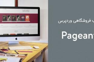 دانلود قالب فروشگاهی وردپرس Pageant فارسی و ریسپانسیو