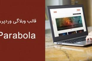 دانلود قالب وبلاگی وردپرس parabola فارسی و ریسپانسیو