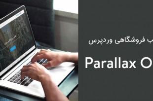 دانلود قالب فروشگاهی وردپرس Parallax One فارسی و ریسپانسیو