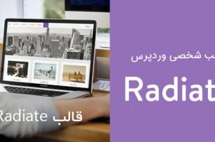 دانلود قالب شخصی وردپرس Radiate فارسی و ریسپانسیو
