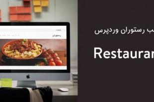 قالب رستوران وردپرس Restaurant فارسی و ریسپانسیو