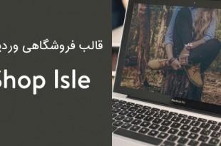 دانلود قالب فروشگاهی وردپرس Shop isle فارسی و ریسپانسیو