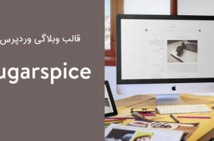 دانلود قالب وبلاگی وردپرس Sugarspice فارسی و ریسپانسیو