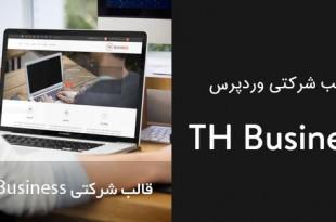 دانلود قالب شرکتی وردپرس TH Business فارسی و ریسپانسیو