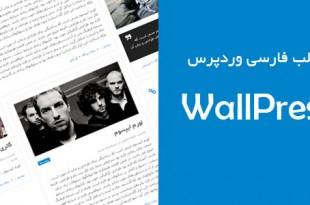 دانلود قالب چند منظوره وردپرس Wallpress فارسی و ریسپانسیو