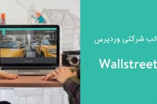 دانلود قالب شرکتی وردپرس Wallstreet فارسی و ریسپانسیو