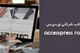 دانلود قالب شرکتی وردپرس Accesspress root فارسی و ریسپانسیو