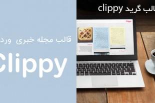 دانلود قالب مجله خبری وردپرس Clippy فارسی و ریسپانسیو