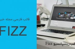 دانلود قالب مجله خبری وردپرس Fizz فارسی و ریسپانسیو